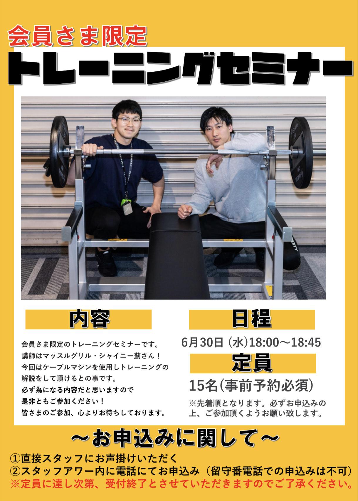 【会員様限定】シャイニー薊トレーニングセミナー開催のお知らせ(予約制)