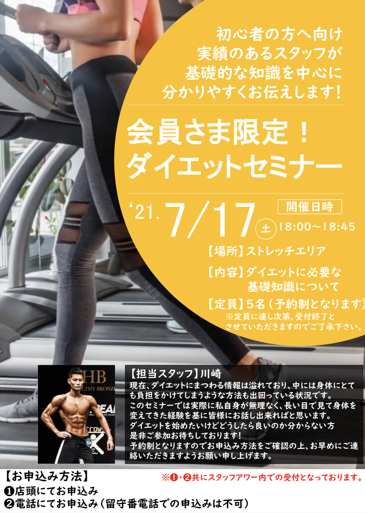 7/17(土)会員さま限定ダイエットセミナー開催のお知らせ(予約制)