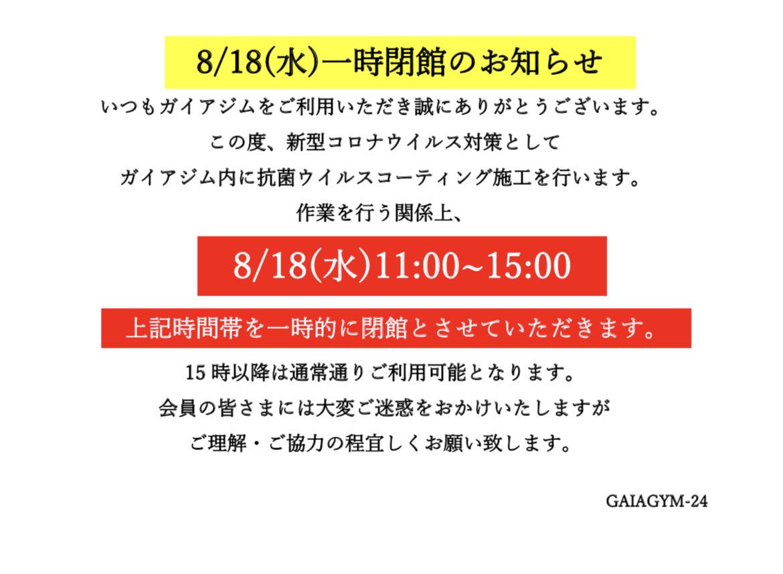 【8/18(水)館内一時閉館のお知らせ】