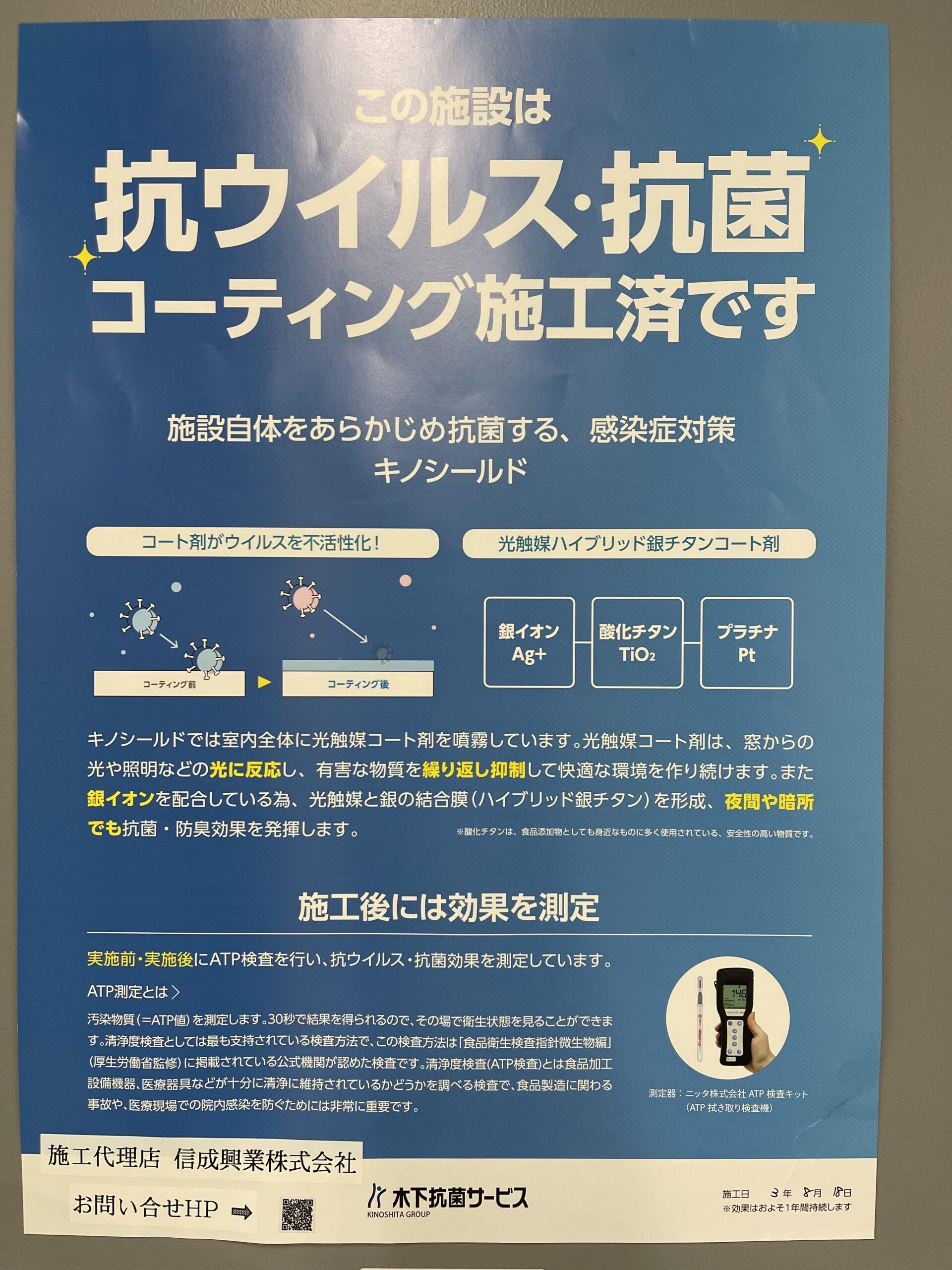 【新型コロナウイルス対策】抗菌ウイルスコーティング施工を行いました!