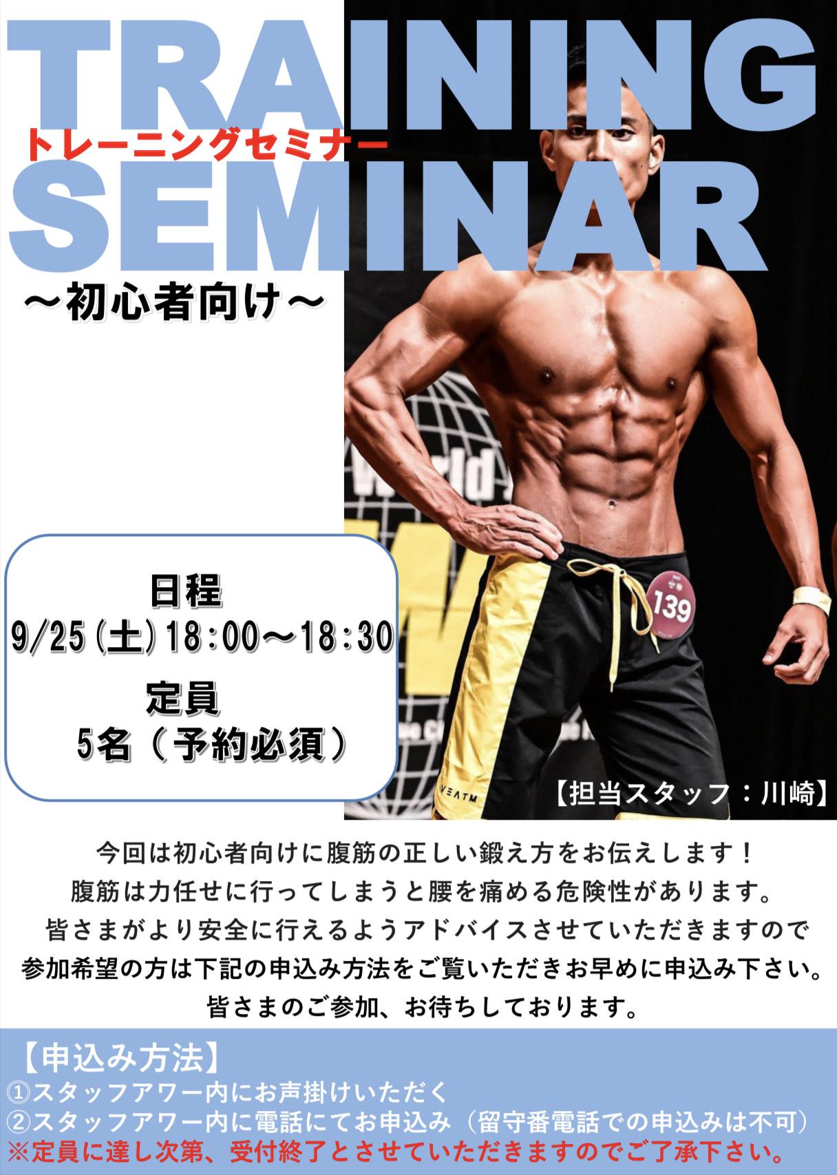 9/25(土)会員さま限定トレーニングセミナー開催のお知らせ(予約制)