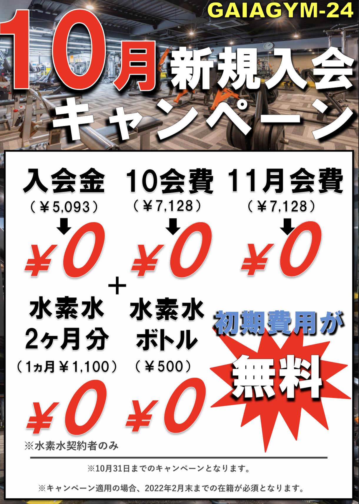 初期費用0円!10月キャンペーンスタート!