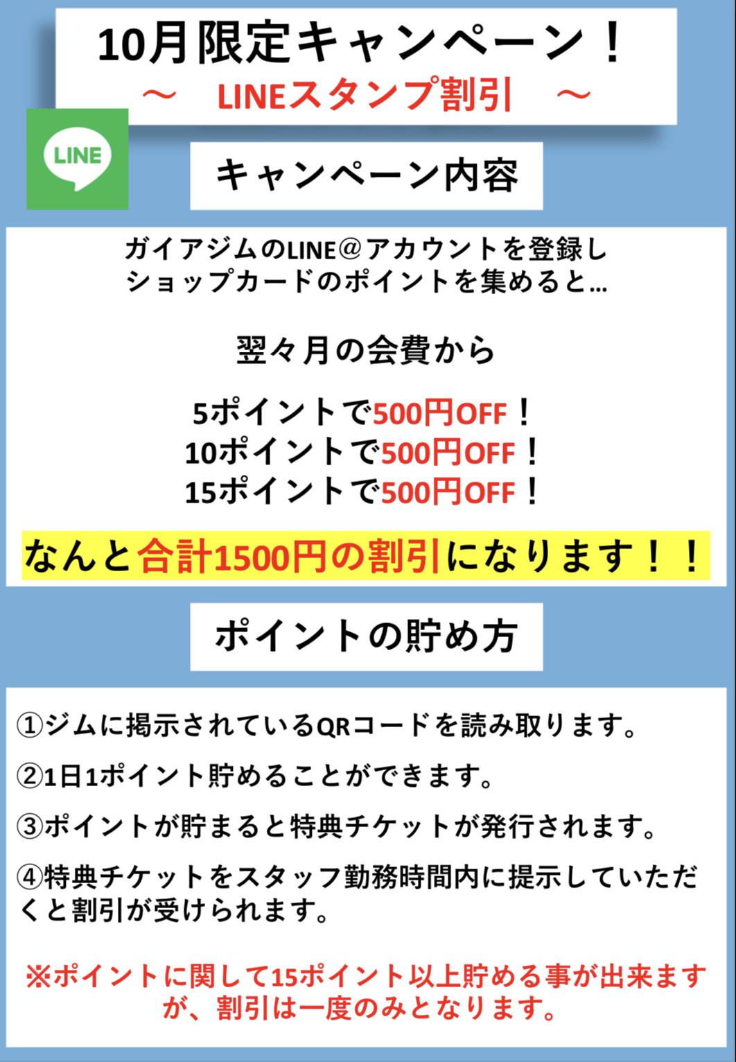 告知!10月会員様限定キャンペーン情報!