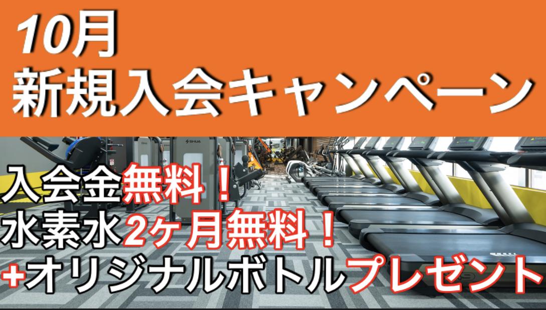 10月入会キャンペーン!